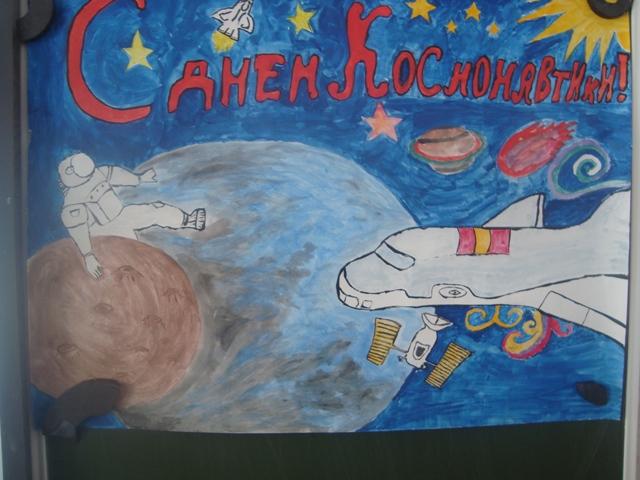 12 Апреля - День космонавтики